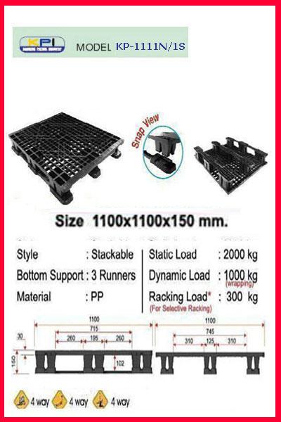 Pallet-Plastic-KP-1111N-1S